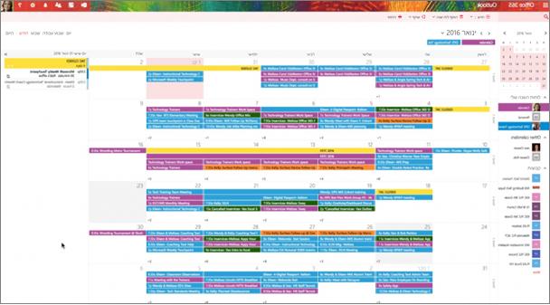 דוגמה של קבוצות לוח שנה בצבעים לציון קבוצות שונות