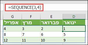 יצירת שורה 3 לפי קבוע מערך עמודה ב-4 עם = רצף (3, 4)