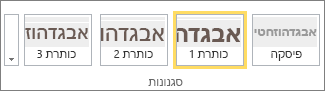 צילום מסך של הקבוצה 'סגנונות' ברצועת הכלים של SharePoint Online כשהסגנון 'כותרת 1' נבחר.