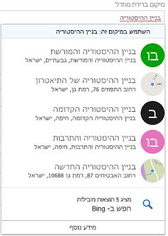 מיקומים מוצעים מוצעים דרך Bing
