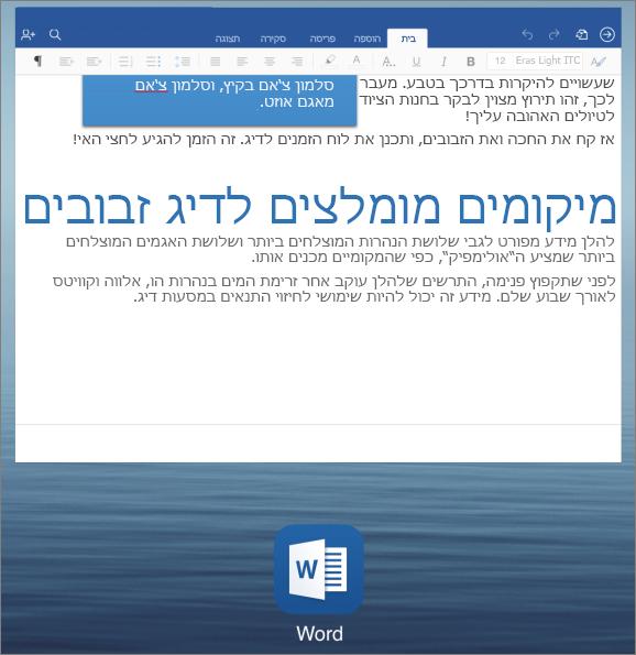 מעבר בין אפליקציות ב- iPad