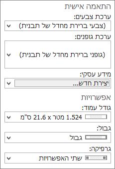 צילום מסך של בחירות התאמה אישית ואפשרויות ב- Publisher.