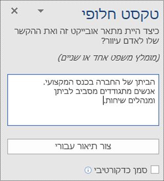 תיבת הדו-שיח 'טקסט חלופי' ב- Word עבור Windows