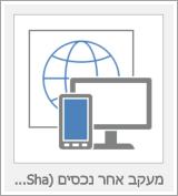 לחצן תבנית של access web app