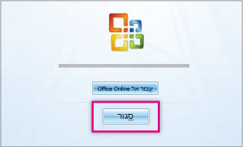 לאחר התקנת Office, לחץ על 'סגור'.