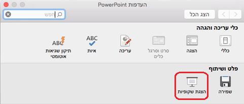 בתיבת הדו-שיח העדפות PowerPoint, תחת פלט שיתוף, לחץ על הצגת שקופיות.