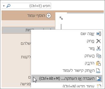 צילום מסך של אופן ההעברה או ההעתקה של דף ב- OneNote 2016.