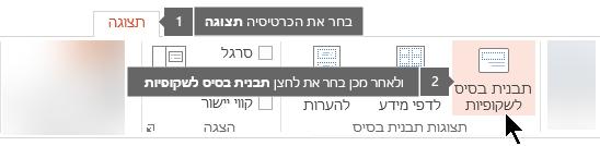 השתמש בכרטיסיית תצוגה ב- PowerPoint כדי לעבור אל תצוגת תבנית שקופיות בסיסית