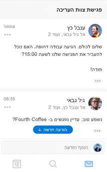 חוויית שיחה חדשה ב- Outlook for iOS