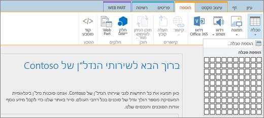 צילום מסך של רצועת הכלים של SharePoint Online. בחר את הכרטיסיה 'הוספה' ולאחר מכן בחר 'הוספת טבלה' כדי לציין את מספר השורות והעמודות עבור הטבלה החדשה.