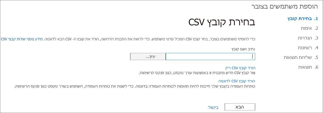שלב 1 של אשף הוספת משתמשים בצובר - בחירת קובץ CSV