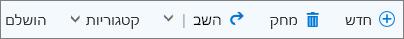 סרגל פקודות של Outlook.com עבור דואר אלקטרוני מתויג ברשימה 'פריטים שסומנו בדגל' וברשימת המשימות