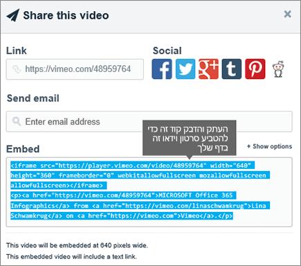 דוגמה לשימוש בקוד הטבעה כדי להטביע תוכן בדף SharePoint