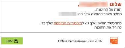 הצגת לחצן 'התקן' בהודעת הדואר האלקטרוני מ- Home Use Program
