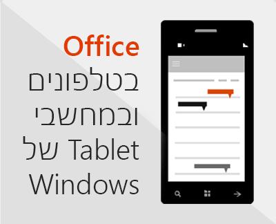 לחץ כדי להגדיר אפליקציות Office למכשירים ניידים במכשיר Windows 10
