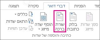 צילום מסך של הכרטיסיה 'דברי דואר' ב- Word, המציג את הפקודה 'שורת ברכה' כמסומנת.