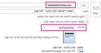הזמנה לשיתוף הדואר האלקטרוני של תיבת הדואר באופן חיצוני - להגדרת 'תיבה' ו'פרטים'