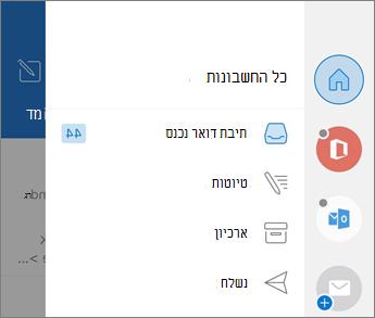 הוספת חשבונות ב-Outlook mobile