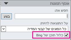 תיבת הסימון 'כלול תוכן Bing'