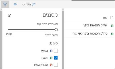 צילום מסך של fitering את התצוגה ' משותף איתי ' ב-OneDrive for Business