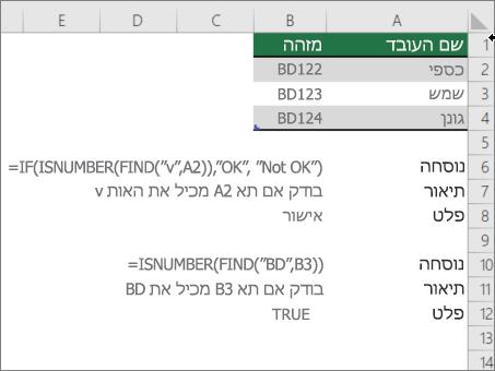 דוגמה שימוש אם, ISNUMBER, וגלה בפונקציות כדי לבדוק אם חלק מתא תואם לטקסט ספציפי