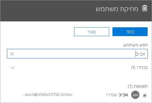 צילום מסך המציג את הפקודה למחיקת משתמש בניהול של Office 365.