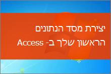 יצירת מסד הנתונים הראשון שלך ב- Access 2013