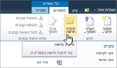 רצועת הכלים של מסמכי SharePoint 2010 עם תיקיה חדשה מסומנת
