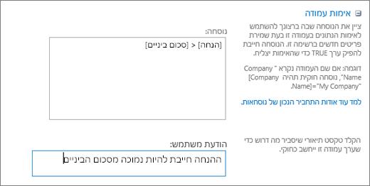 תיבת הדו-שיח אימות עמודה עם שדות שמולאה נתונים לדוגמה
