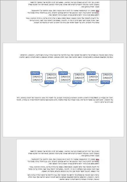 עמוד לרוחב במסמך לאורך אחרת מאפשר לך להתאים רחב רכיבי כגון טבלאות ודיאגרמות לדף