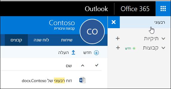 השתמש בתיבת החיפוש בפינה השמאלית העליונה של החלון כדי לחפש את הקבצים שלך באמצעות מילות מפתח