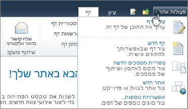 תפריט פעולות אתר של SharePoint 2010