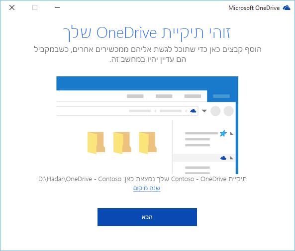 צילום מסך של המסך 'זוהי תיקיית OneDrive שלך' באשף 'ברוך הבא אל OneDrive'