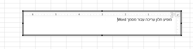 באפשרותך לערוך את מסמך Word המוטבע ישירות ב- Excel.