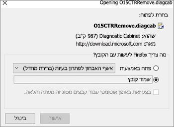 שמירת קובץ O15CTRRemove.diagcab ב- Firefox