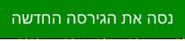 נסה את הגירסה החדשה של Outlook