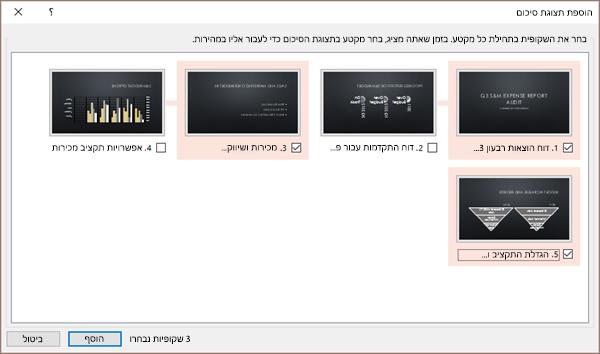 הצגת תיבת הדו-שיח 'תצוגת סיכום' ב- PowerPoint עבור מצגת ללא מקטעים קיימים.