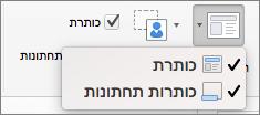 צילום מסך מראה את כותרת וכותרות תחתונות האפשרויות הזמינות בקבוצה פריסת תבנית בסיס.