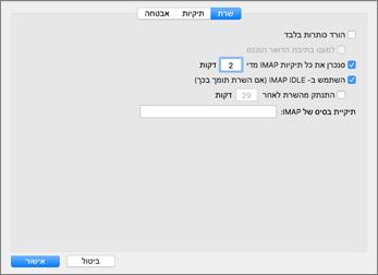 Outlook 2016 Mac חשבון הגדרות שרת IMAP