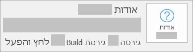 צילום מסך המציג גירסה וגירסת Build בהתקנת 'לחץ והפעל'