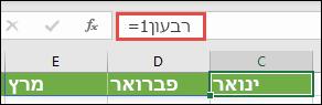 """השתמש בקבוע מערך בעל שם בנוסחה, כגון = רבעון1, כאשר רבעון1 הוגדר כ-= {""""ינואר"""", """"פבואר"""", """"March""""}"""