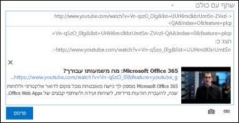 סרטון וידאו של YouTube המודבק ברשומה של הזנה חדשותית