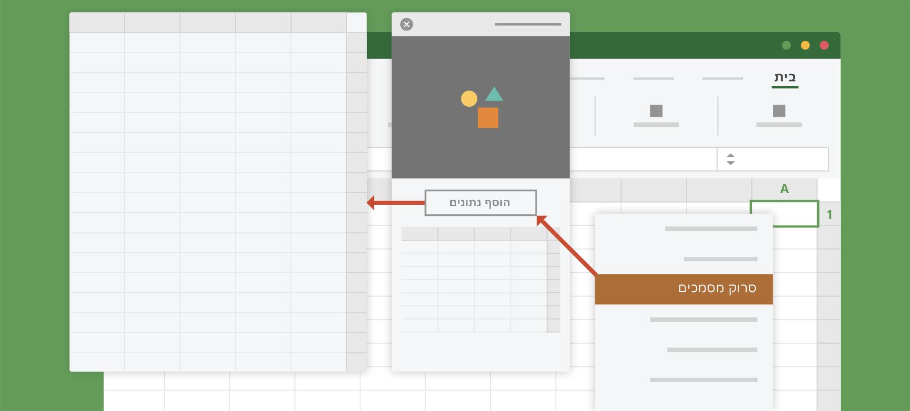 הצגת אפשרות 'סריקת מסמך' ב- Excel