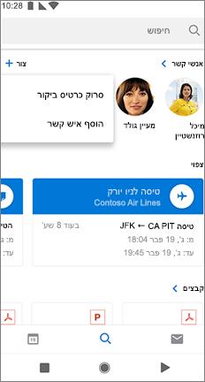 מסך חיפוש עם האפשרות ' סרוק כרטיס ביקור ' לצד שם איש קשר