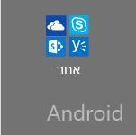 אפליקציות Office אחרות ב- Android