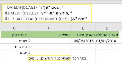 """=DATEDIF(D17,E17,""""y"""")&"""" שנים, """"&DATEDIF(D17,E17,""""ym"""")&"""" חודשים, """"&DATEDIF(D17,E17,""""md"""")&"""" ימים"""" והתוצאה: 2 שנים, 4 חודשים, 5 ימים"""