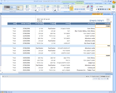 עריכת דוחות ב- Office Access 2007