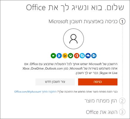 הצגת הדף הפותח עבור setup.office.com