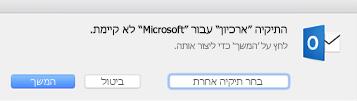 הודעה זו מוצגת בפעם הראשונה שבה אתה משתמש בכפתור 'אחסן בארכיון' ב- Outlook 2016 עבור Mac