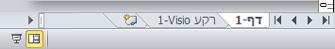 לשוניות דפים עם הדף 'רקע Visio'